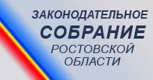 Законодательное собрание